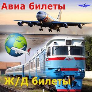 Авиа- и ж/д билеты Звенигорода