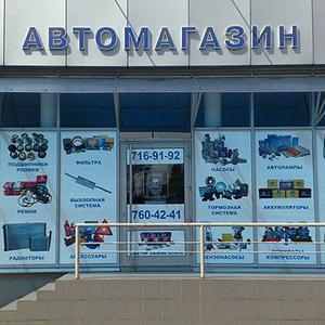 Автомагазины Звенигорода