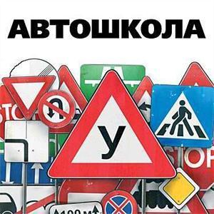 Автошколы Звенигорода
