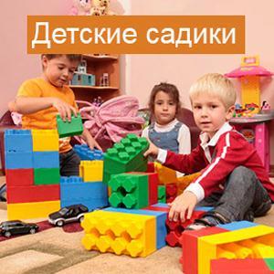 Детские сады Звенигорода