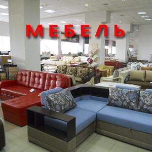 Магазины мебели Звенигорода