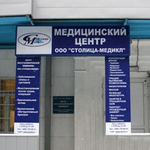 Медицинские центры Звенигорода