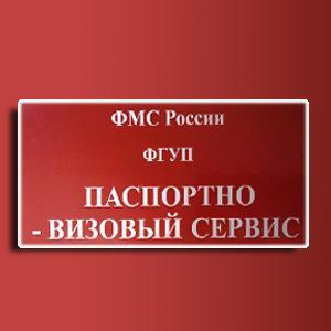 Паспортно-визовые службы Звенигорода