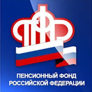 Пенсионные фонды Звенигорода