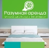 Аренда квартир и офисов в Звенигороде