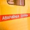 Аварийные службы в Звенигороде