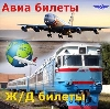 Авиа- и ж/д билеты в Звенигороде