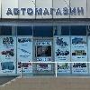 Автомагазины в Звенигороде