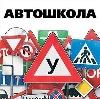 Автошколы в Звенигороде
