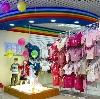 Детские магазины в Звенигороде