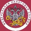 Налоговые инспекции, службы в Звенигороде
