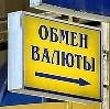 Обмен валют в Звенигороде