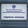 Отделения полиции в Звенигороде