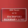 Паспортно-визовые службы в Звенигороде