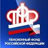 Пенсионные фонды в Звенигороде