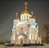 Религиозные учреждения в Звенигороде