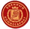 Военкоматы, комиссариаты в Звенигороде