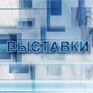 Выставки Звенигорода
