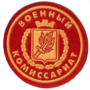Военкоматы, комиссариаты Звенигорода